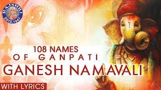 Full Ganesh Namavali With Lyrics | 108 Names of Ganpati