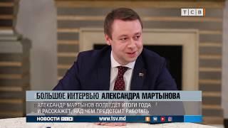 Большое интервью Александра Мартынова