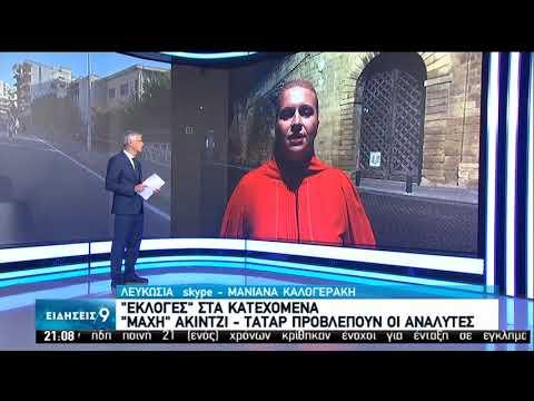 Κύπρος: Στις 8 το πρωί ανοίγουν οι κάλπες στα κατεχόμενα | 10/10/20 | ΕΡΤ