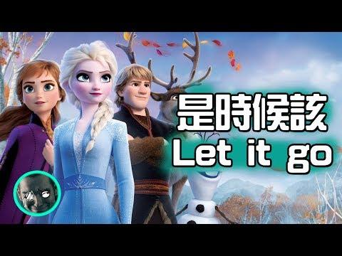 冰雪奇緣2-什麼時候該Let it go?
