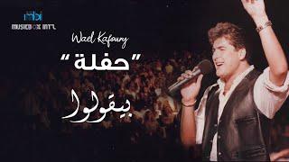 Wael Kfoury - Beqoulo - Clip وائل كفوري - بيقولوا - فيديو كلييب