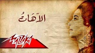 El Ahat - Umm Kulthum الاهات - ام كلثوم تحميل MP3