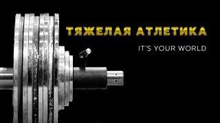 Тяжелая атлетика - это твой мир. Мотивация к спорту 2019. Сила и воля российских штангистов.