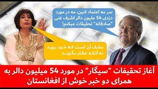 """آغاز تحقیفات """"سیگار"""" در مورد 54 میلیون دالر🤑🤑 به همرای دو خبر خوش از افغانستان در گزارش #نذیره_کریمی"""