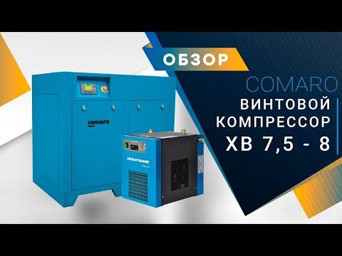 Компрессор COMARO XB 37 - 8 бар