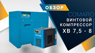 Компрессор COMARO XB 22 - 10 бар