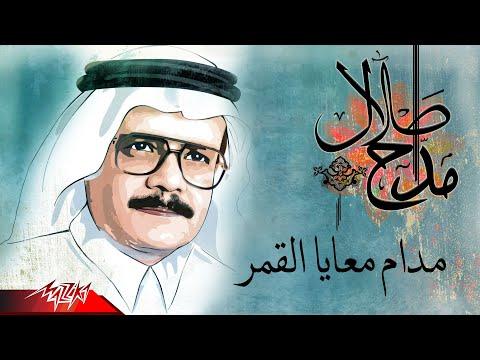 Talal Maddah - Madam Maaya El Qamar   طلال مداح - مدام معايا القمر