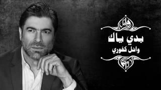 Wael Kfoury - Baddi Yak | وائل كفوري - بدي ياك