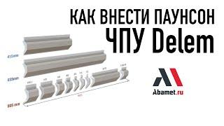 ЧПУ Delem листогибочных станков Abamet. Как внести пуансон в ЧПУ