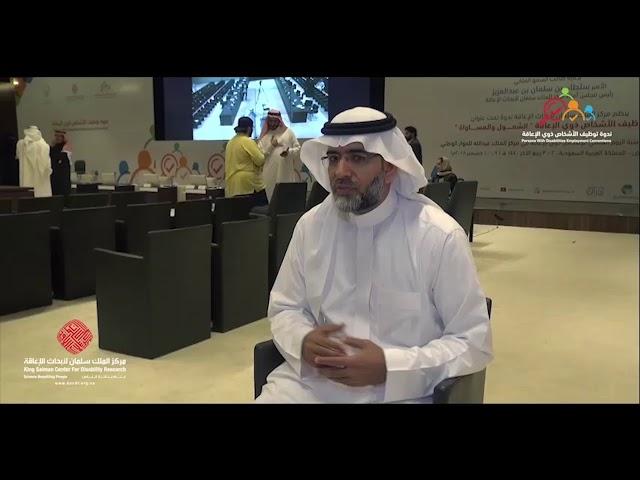لقاء على هامش #ندوة_توظيف_ذوي_الإعاقة مع أ.د. إبراهيم بن عبدالعزيز المعيقل