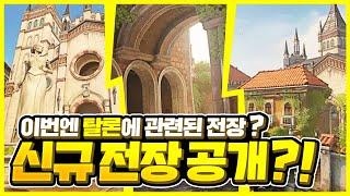 신규 전장 공개?! 말레벤토 전장 유출??