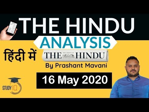 16 May 2020 - The Hindu Editorial News Paper Analysis [UPSC/SSC/IBPS] Current Affairs