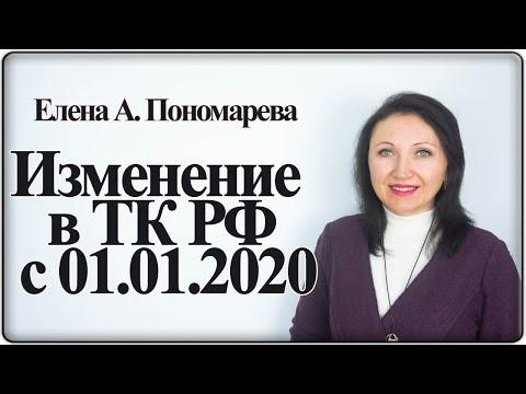 Изменения В ТК РФ с января 2020 - Елена А. Пономарева