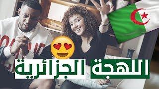 تحدي اللهجات: اللهجة الجزائرية مع ساره إكرام  | #سربي