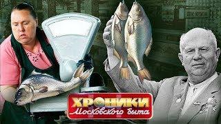 Рыбный день. Страшная тайна минтая. Хроники московского быта