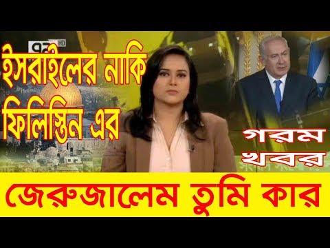 জেরুজামেল তুমি কার, ইসরাইলের নাকি ফিলিস্তিনের (jerusalem), Bangla news, bangla news 24, Today  news