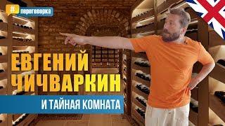 Евгений Чичваркин - Тайная комната l Hide London