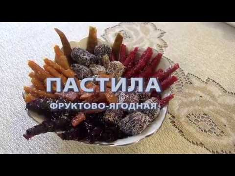 ПАСТИЛА фруктово-ягодная - Альтернатива вредным конфетам