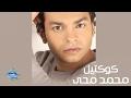 أغنية كوكتيل محمد محى Mohammed Mohie Collection mp3