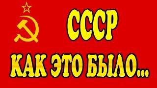СДЕЛАНО В СССР | СССР КОТОРЫЙ МЫ ПОТЕРЯЛИ!