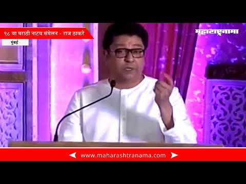 98th Marathi Natya Sammelan – Raj Thackeray complete speech