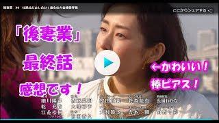 mqdefault - 「後妻業」最終回、最終話感想!【!】コメントお待ちしております!!