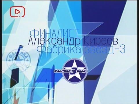 Фабрика звёзд   Александр Киреев