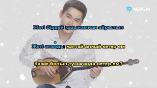 Қуандық Рахым - Мен қазақпын (караоке)