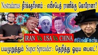 Nostradamus தீர்க்கதரிசனம் : எலிசபெத் ராணிக்கு கொரோனா? | IRAN Vs. USA Vs. CHINA | Super Spreader...!