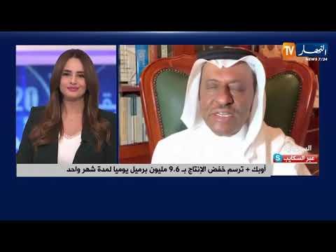 مشاركة د.محمد الصبان بلقاء مع القناة الجزائرية حول اتفاق اوبك++ وآمال استمرار اسعار النفط في الصعود