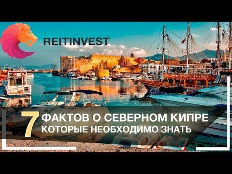 🇹🇷🌞👉Северный Кипр    ТОП-7 фактов, которые необходимо знать перед поездкой!