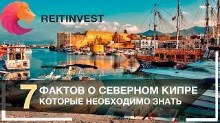 🇹🇷🌞👉Северный Кипр  | ТОП-7 фактов, которые необходимо знать перед поездкой!