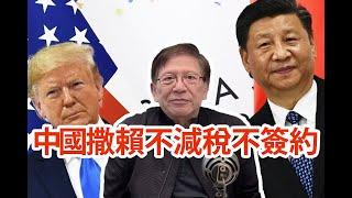 貿易戰中國施壓不減關稅不簽約!〈蕭若元:理論蕭析〉2019-11-06
