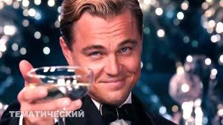 Леонардо ДиКаприо часть 4 | Приколы из кино | Приколы с актерами | Тематический #20