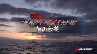 XBRAIDオムニウムX8 新島キンメダイ実釣編【アングラー:チーム剛樹 細山和範氏】