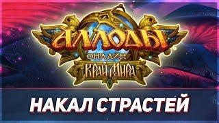 «Аллоды Онлайн» Steam Game на русском игра онлайн (20-22 уровень)