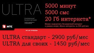 """Тариф МТС """"ULTRA для своих"""""""