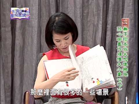【宅閱讀記憶吐司】非讀Book臺南愛讀冊第83集(1)