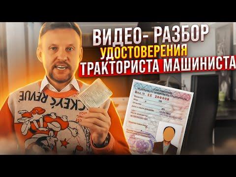 Видео-разбор удостоверения ТРАКТОРИСТА-МАШИНИСТА|| ЦОПО