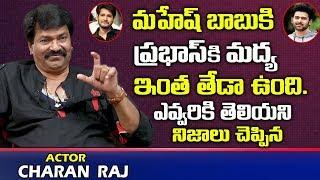 మహేష్ బాబుకి ప్రభాస్ కి తేడా ఇదే...!   Actor Charan Raj About Mahesh Babu and Prabhas   Telugu World