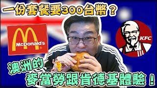 【Joeman】一份套餐300台幣!體驗澳洲的麥當勞與肯德基!Australia McDonald's and KFC