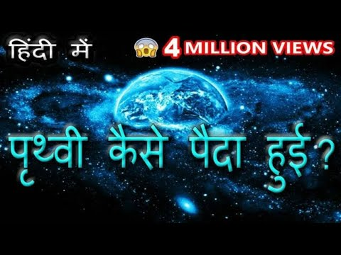 Download How Was the Earth Formed? How Life Started on Earth | History of Earth in Hindi HD Mp4 3GP Video and MP3