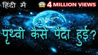 How Was Earth Formed? How Life Started on Earth | Formation of Earth in hindi