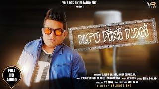 RAJU PUNJABI   DAARU PINI PADGI   NEW DJ SONG (FULL  AUDIO) VR BROS ENT Video,Mp3 Free Download