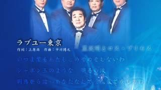 黒沢明とロス・プリモス ラブユー東京 【カラオケ】079