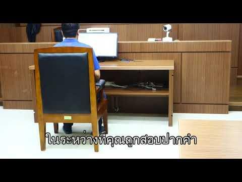 被告進入法庭後訊問流程及相關權利-泰語版