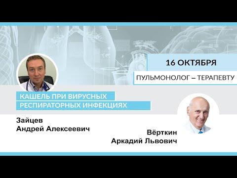 Кашель при вирусных респираторных инфекциях. 16.10.20.