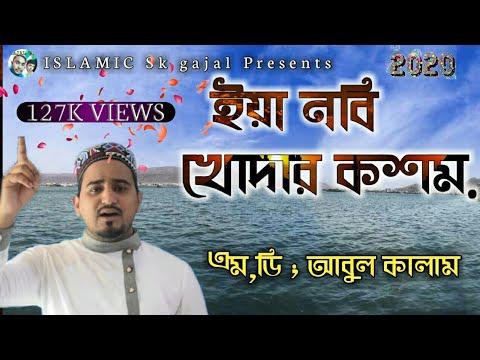 Abul Kalam new gojol,,,,  YAH NOBI KHODAR  KOSOM,,