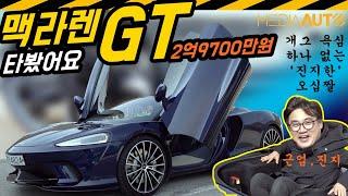 [미디어오토] 맥라렌 GT 타봤어요, 2억9700만원부터 (근엄-진지하게 앞트렁크에 앉아 보았습니다) 개그욕심 하나 없는 진지한 오십짤
