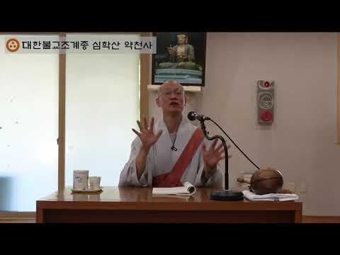 [불교대학 12] 2019 하반기 심학산 약천사 불교대학 7강